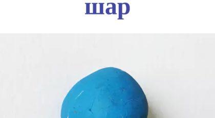 книга про людей и пластилиновый шар